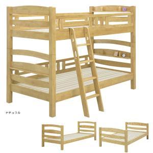 木肌が温かな2段ベッド 耐震ジョイントの安心構造 小物が置けるちょい棚付き 取付位置が選べ両枠にしっ...