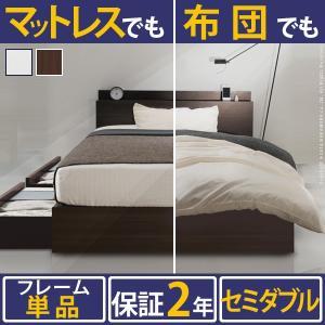 ベッドフレーム セミダブルベッド ベッドフレームのみ 収納付き カルバン ストレージ
