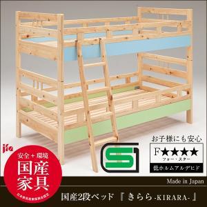 2段ベッド 国産  F☆☆☆☆ SGマーク 二段ベッド 日本製 頑丈 国産家具 子供  [2段ベッド...