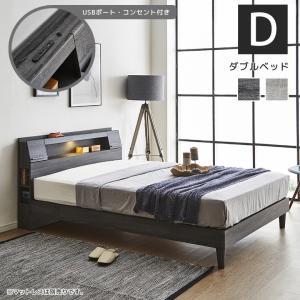 ベッドフレーム ベッド ダブル 収納付き ダブルベッド 収納 おしゃれ ビンテージ風 コンセント付き...