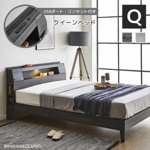 クイーンサイズ ベッド クイーン 収納付き クイーンベッド ベッドフレーム  おしゃれ コンセント付...