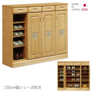 強い吸湿性をもち古くから高級家具に用いられてきた桐を使用。ナチュラルなデザインのシューズボックス。幅...