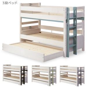 3段ベッド 大人用 分割 コンパクト 子供用 おしゃれ コンセント付き 組立 耐荷重 500kg 二...