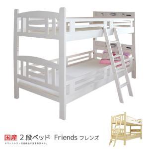 耐荷重300kg  国産で安全安心のしっかりした作り お子様の成長に合わせて2段ベッドからシングルベ...