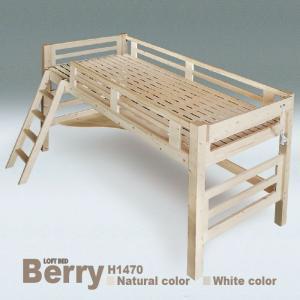 パインを使用した自然な風合いが魅力のロフトベッド。高さ147cmのミドルタイプで小さいお子様でも安心...