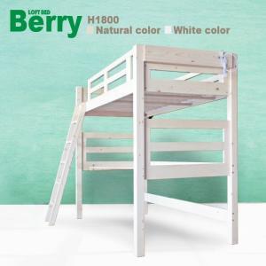パインを使用した自然な風合いが魅力のロフトベッド。ベッド下はお好みで自由にレイアウト。便利なテーブル...