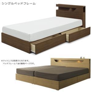 ベッドフレーム ベッド シングルベッド ブラウン ライトブラウン 引き出し付き 宮付き コンセント付...