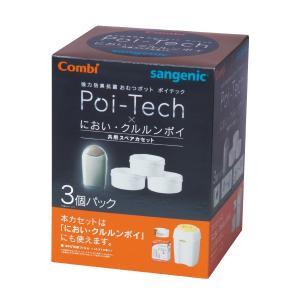 強力防臭抗菌おむつポット ポイテック×におい・クルルンポイ 共用スペアカセット3個パック|anela