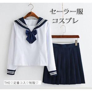 ★3点セット  1.長袖セーラー上着  2.スカート3.リボン   ◆ サイズ:S/M/L/XL/単...
