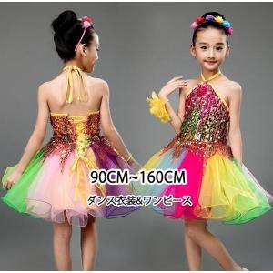 スパンコール ダンス衣装 ワンピース スパンコール 衣装 ドレス チュチュスカート 子供 キッズ 女の子 ダンス衣装 ワンピース ジュニア|anemo