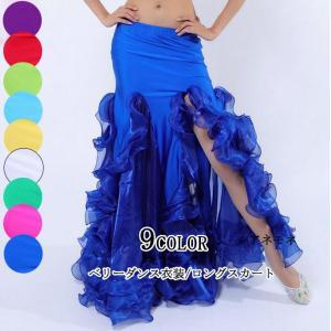 ベリーダンス衣装 ロングスカート サテン 長い 広がる フレア skirt 光沢 無地 レッスン着 ステージ衣装|anemo
