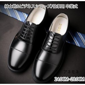 紳士靴 メンズ オックスフォードシューズ 革靴 カジュアルシューズ ビジネスシューズ 靴 歩きやすい 仕事用 卒業式 就活 anemo