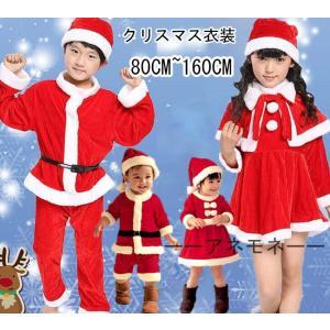 クリスマス衣装 子供 サンタ コスチューム キッズ 子供服 サンタクロース 帽子付き 女の子 男の子 クリスマス 衣装 キッズ サンタワンピース|anemo