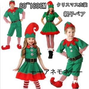 クリスマス サンタ コスプレ サンタ コスチューム 衣装 親子ペア 男女兼用 女性用 大人 サンタクロース サンタクリスマス コスチューム コス パーティーグッズ|anemo
