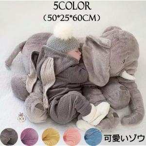 ぬいぐるみ アフリカゾウ 象 赤ちゃん ベビー 抱き枕 子供おもちゃ 動物 可愛い ふわふわで癒される  出産祝い プレゼント 長さ60