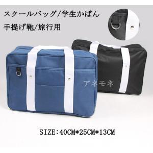 スクールバッグ 学生かばん 手提げ鞄 通学バッグ ビジネスバッグ 可愛いバック 大きめ 通学 男女兼用 可愛い スクバ 旅行バック