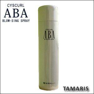 タマリス シスカール アバ ブロッシングスプレー ヘアブロー 110g|anemone-c