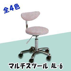 美容室チェア マルチスツール AL-6|anemone-c