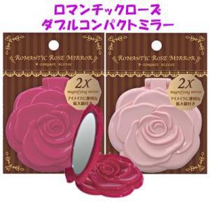 ロマンチックローズ ダブルコンパクトミラー|anemone-c