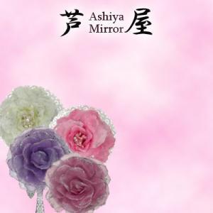 芦屋ミラー|anemone-c