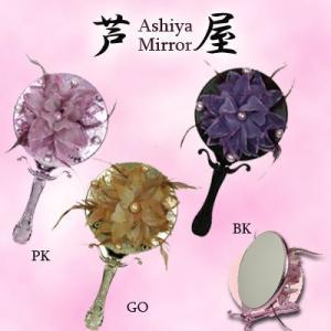 芦屋ミラー フェザーシリーズ|anemone-c