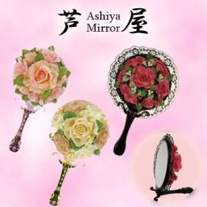 芦屋ミラー ウエディングシリーズ|anemone-c