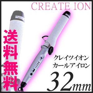 クレイツ イオン カールアイロン 32mm|anemone-c