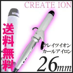 クレイツ イオン カールアイロン 26mm|anemone-c