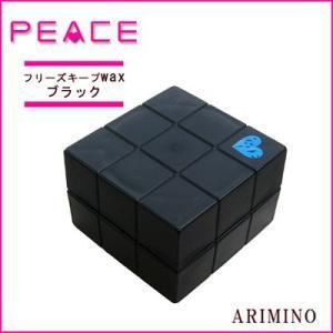 アリミノ ピース プロデザインシリーズ フリーズキープワックス 40g ブラック|anemone-c
