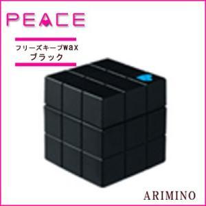 アリミノ ピース プロデザインシリーズ フリーズキープワックス ブラック 強力なセット力 立体的な束...