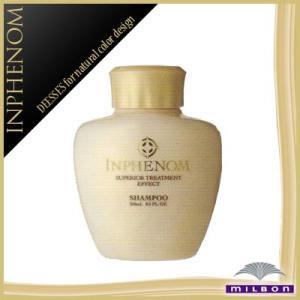 ミルボン インフェノム シャンプー 250ml anemone-c