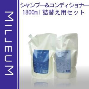 デミ ミレアム シャンプー&コンディショナーセット 1800ml 詰替え用 レフィル|anemone-c