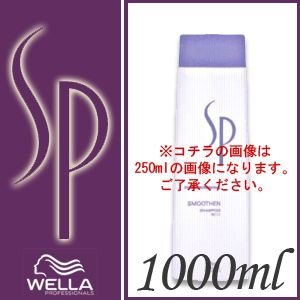 ウエラ ウエラSP スムーズン シャンプー 1000ml レフィル|anemone-c