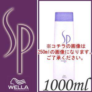 ウエラ ウエラSP ハイドレイト シャンプー 1000ml レフィル|anemone-c