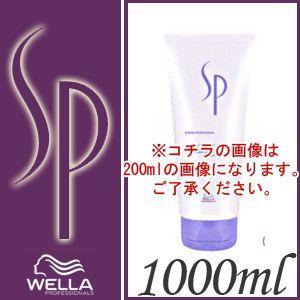 ウエラ ウエラSP ハイドレイト コンディショナー 1000ml レフィル|anemone-c