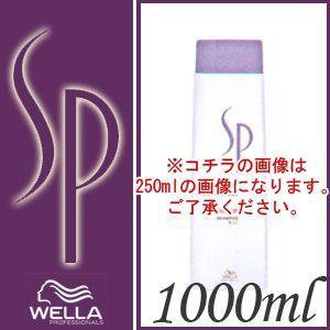 ウエラ ウエラSP リペア シャンプー 1000ml レフィル|anemone-c