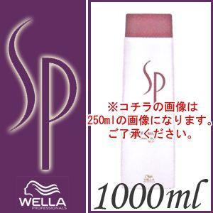 ウエラ ウエラSP カラーセーブ シャンプー 1000ml レフィル|anemone-c