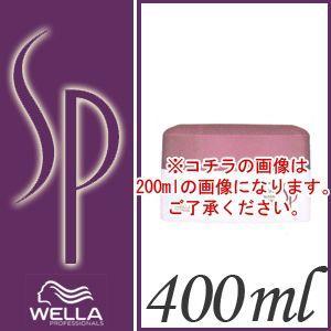 ウエラ ウエラSP カラーセーブ マスク 400ml|anemone-c