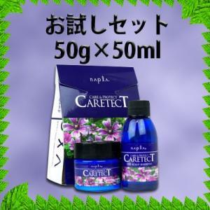 ナプラ ケアテクト HB スキャルプ お試しセット|anemone-c