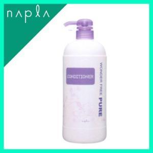 ナプラ ワンダーフリーピュア コンディショナー 1000g 共に皮脂の分泌バランスを整える