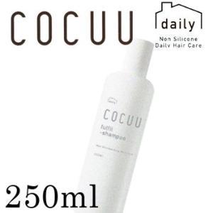 COCUU デイリー コキュー フルフィル シャンプー 250ml|anemone-c