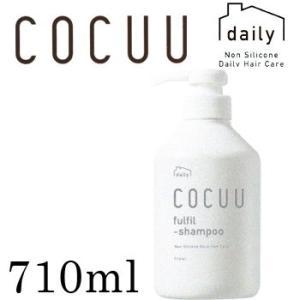 COCUU デイリー コキュー フルフィル シャンプー 710ml|anemone-c