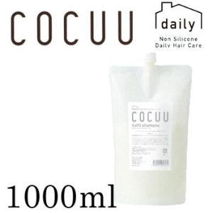 COCUU デイリー コキュー フルフィル シャンプー 1000ml レフィル|anemone-c