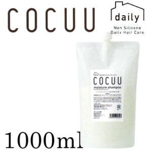 COCUU デイリー コキュー モイスチャー シャンプー 1000ml レフィル|anemone-c
