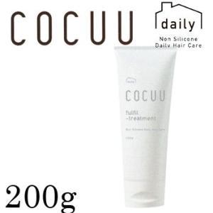 COCUU デイリー コキュー フルフィル トリートメント 200g|anemone-c