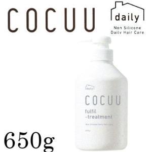 COCUU デイリー コキュー フルフィル トリートメント 650g|anemone-c
