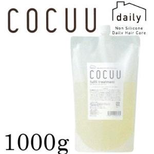COCUU デイリー コキュー フルフィル トリートメント 1000g レフィル|anemone-c