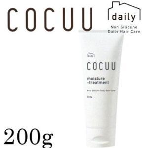COCUU デイリー コキュー モイスチャー トリートメント 200g|anemone-c