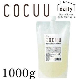 COCUU デイリー コキュー モイスチャー トリートメント 1000g レフィル|anemone-c