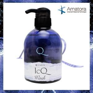 アマトラ IcQ(アイック) ウォッシュ 400ml anemone-c